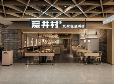 回味春风路 | 朗昇设计新作:深井村烧鹅餐厅