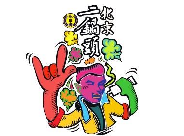 周道創意《北京二鍋頭酒》