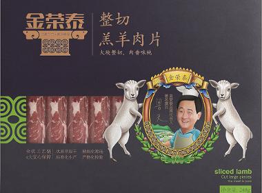金荣泰牛羊肉—徐桂亮品牌设计
