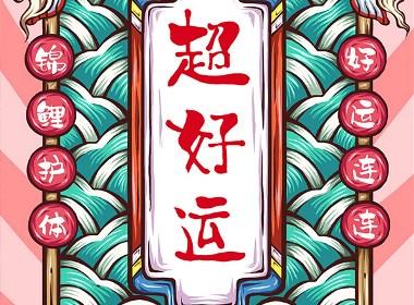 东来也原创设计之——好运福牌系列