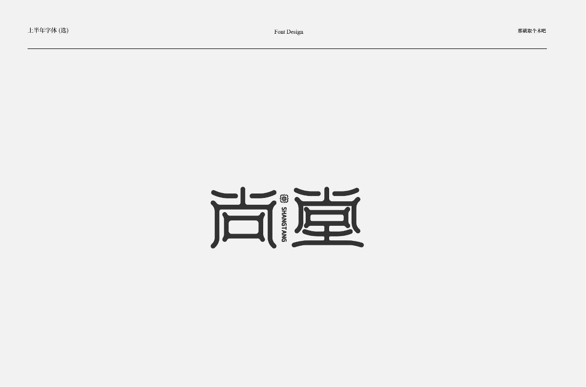 2019上半年字体设计(选)