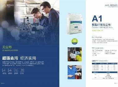工业纸业画册设计