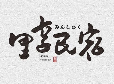 书法商写 书法字体 书法定制  石头许书法7月中旬小集
