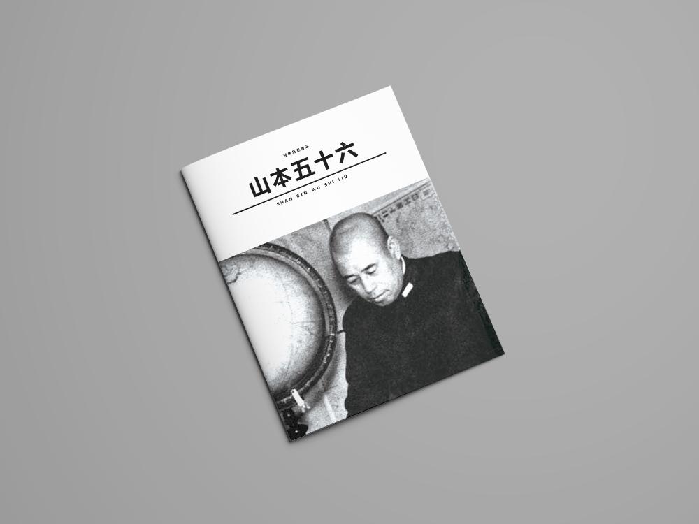 威道品牌—封面