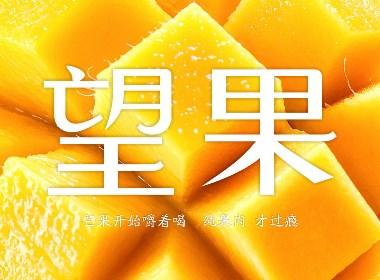 芒果汁饮料包装设计 | 品牌形象设计 | 视觉形象设计