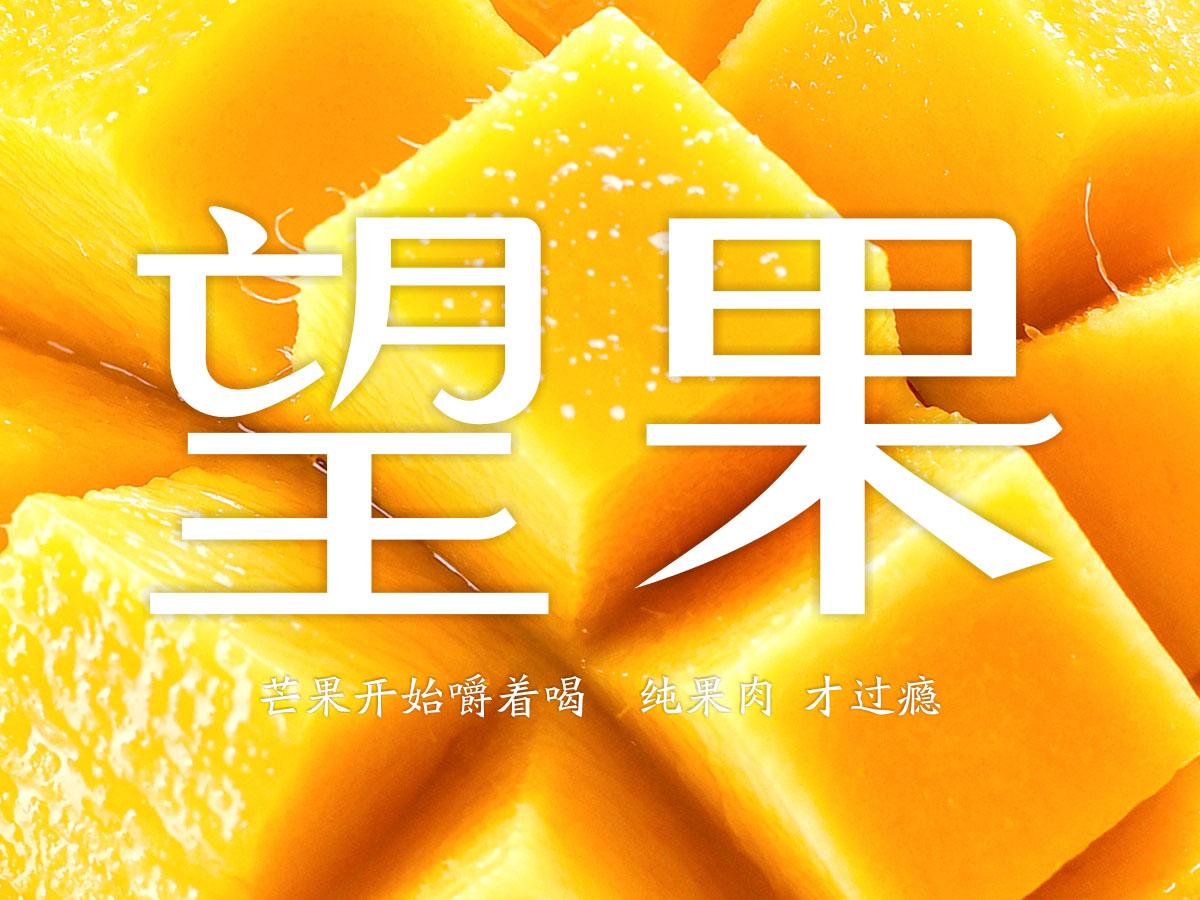 芒果汁饮料包装设计   品牌形象设计   视觉形象设计