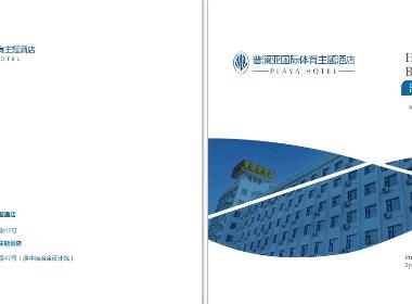 酒店畫冊設計 畫冊版式 創意畫冊 精品畫冊 企業畫冊
