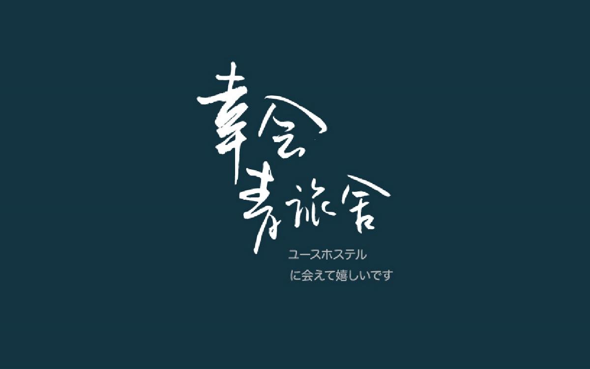 报名小结logov小结平面2017资格证字体手写设计师图片