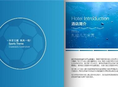 酒店畫冊設計 畫冊版式 創意畫冊 精品畫冊 企業畫冊 體育酒店 主題酒店 海元素