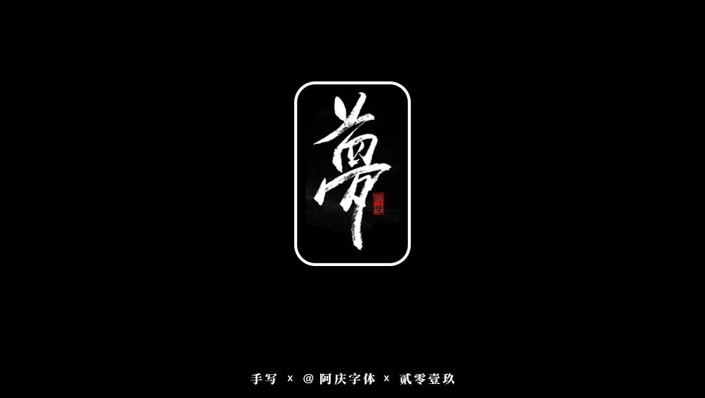 阿庆手书 | 字迹 | 2019.07