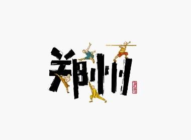 字体设计-书写中国