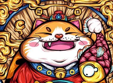 东来也原创设计之猫肥家润