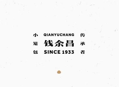 钱余昌小笼包丨ABD品牌策略设计