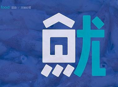 福建鱿品味品牌标志/VI