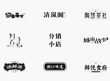 字体设计小记1