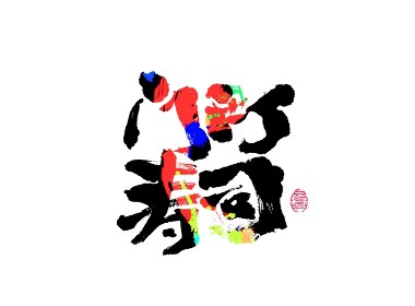 书写字集#日式#<28>