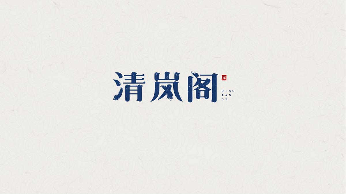 清岚阁民宿品牌设计