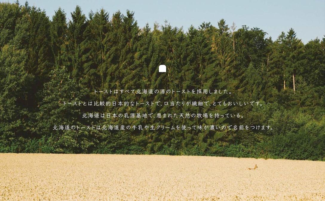 司乎日式鲜吐司 丨ABD品牌策略设计