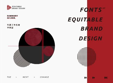 字體設計 小結