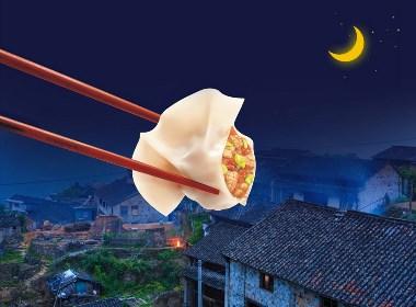 故乡的月光 · 饺子馆 品牌设计