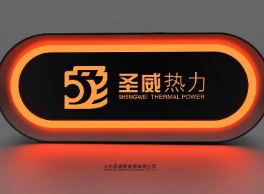 山东圣威锅炉品牌全案策划设计-太歌创意