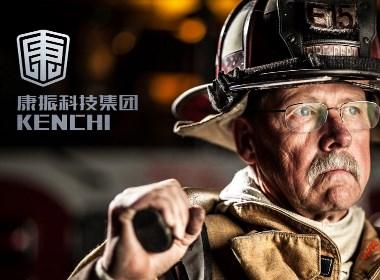 康振科技消防设备品牌策划设计-太歌文化创意