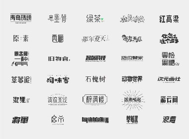 夏希酱 —— 字体设计【第一弹】