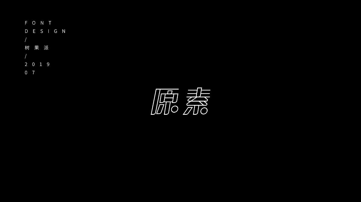 字体设计 | 七月集