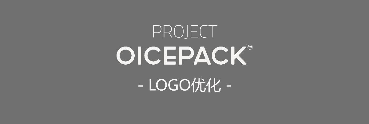 OICEPACK 冰盒 品牌升级