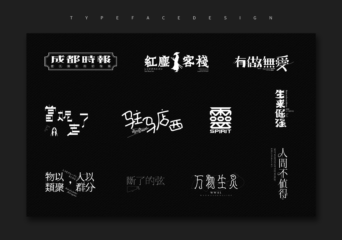Typefaces - 字体设计杂集 01.