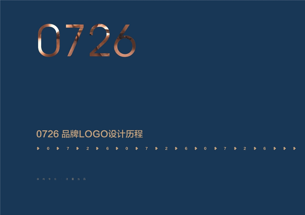 0726品牌设计