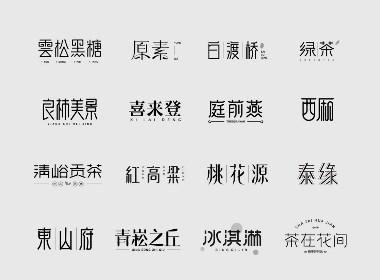 2019-字體設計集(一)