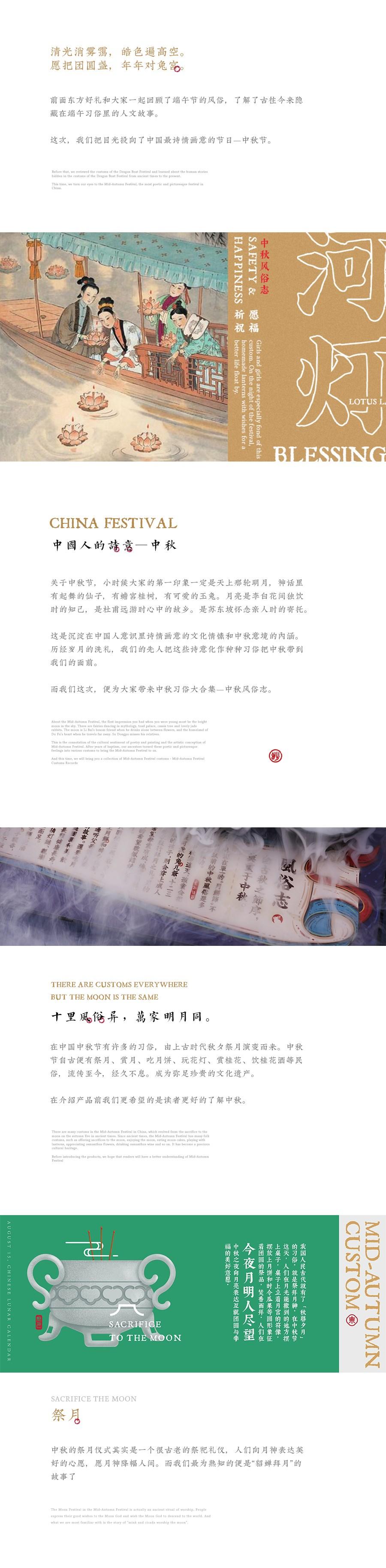 中秋佳节,风俗再现--中秋风俗志