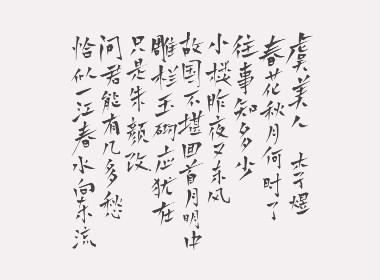 虞美人字体设计  水果字体  食品  毛笔字  书法