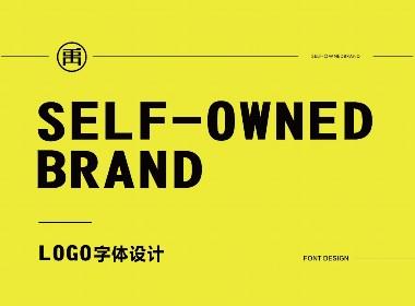 最近的一些字體設計
