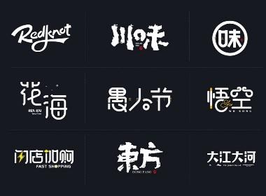 7月字体标志精选集