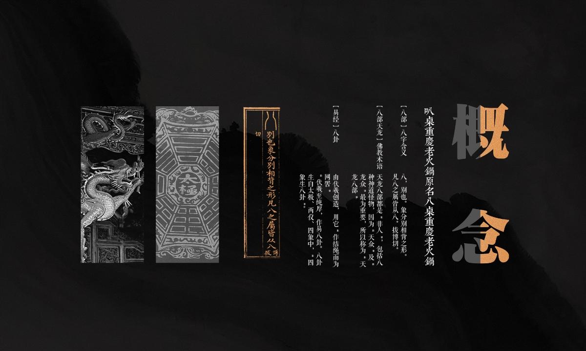 标志设计-重庆叭桌火锅