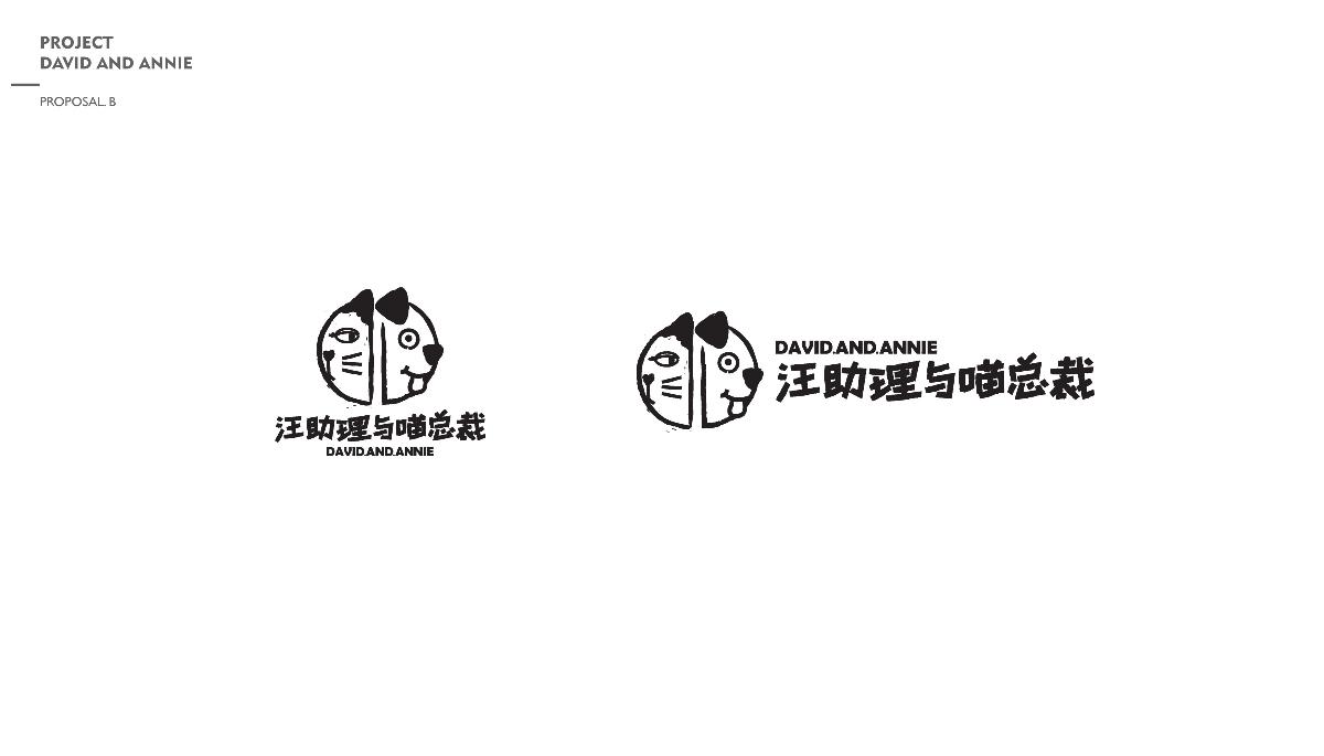 汪助理与喵总裁 品牌设计