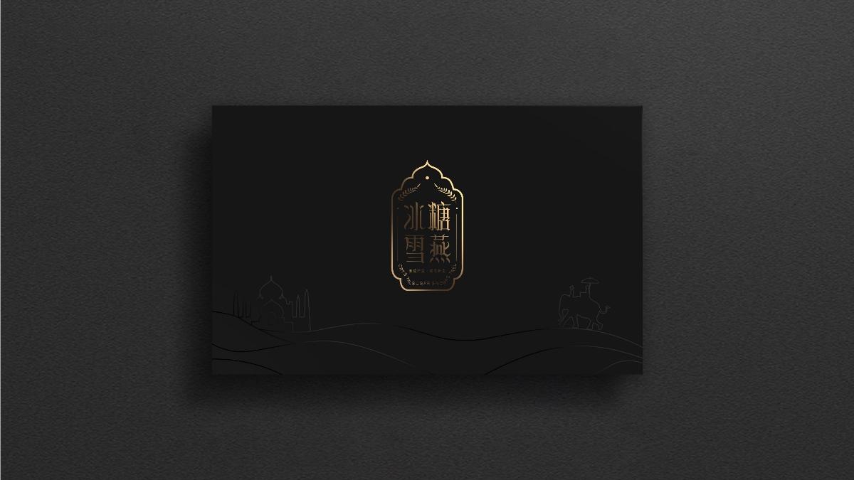 「冰糖雪燕 」 品牌包装设计