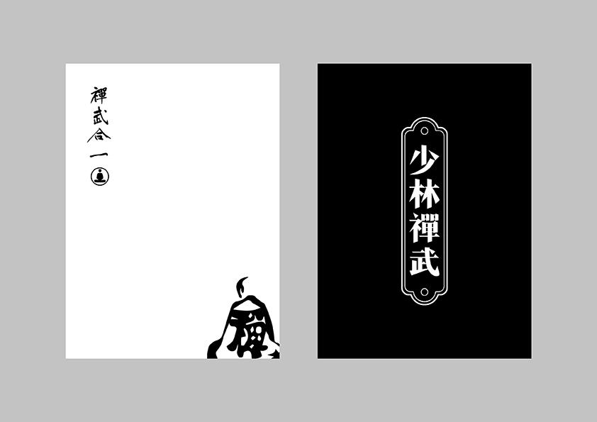 少林禅武-文创品牌设计