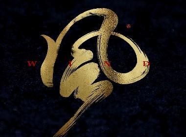 《虫二》—书法字体单字创作