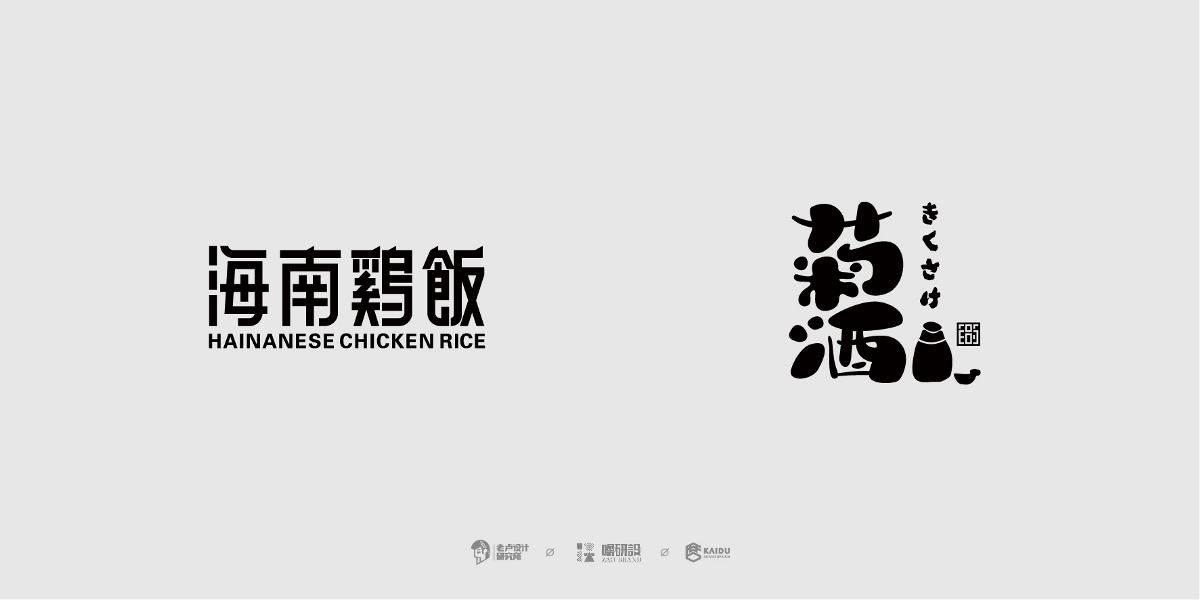 【字与字言】-字体特训营学员毕业展