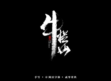 阿庆手书 | 字迹 | 2019.08