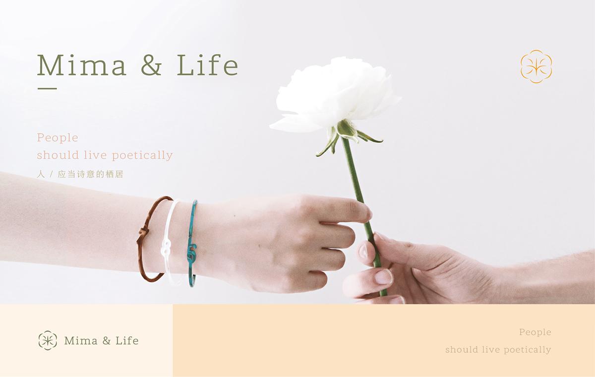 米马生活Mima & Life电商生活美学品牌