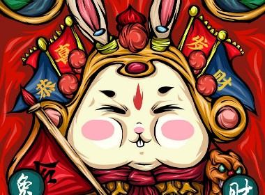 东来也原创设计插画之麒麟兔爷