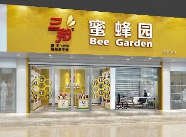 百納案例鑒賞 | 三邦·蜜蜂園品牌VI形象設計