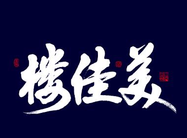 宁夏 · 设计师姓名书写