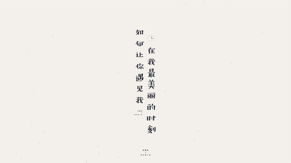 字体设计/席慕容-一棵开花的树