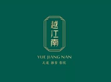 春风化雨设计作品:越江南足道品牌策划与品牌形象设计
