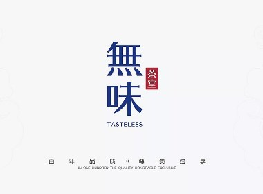 無味茶堂品牌logo设计